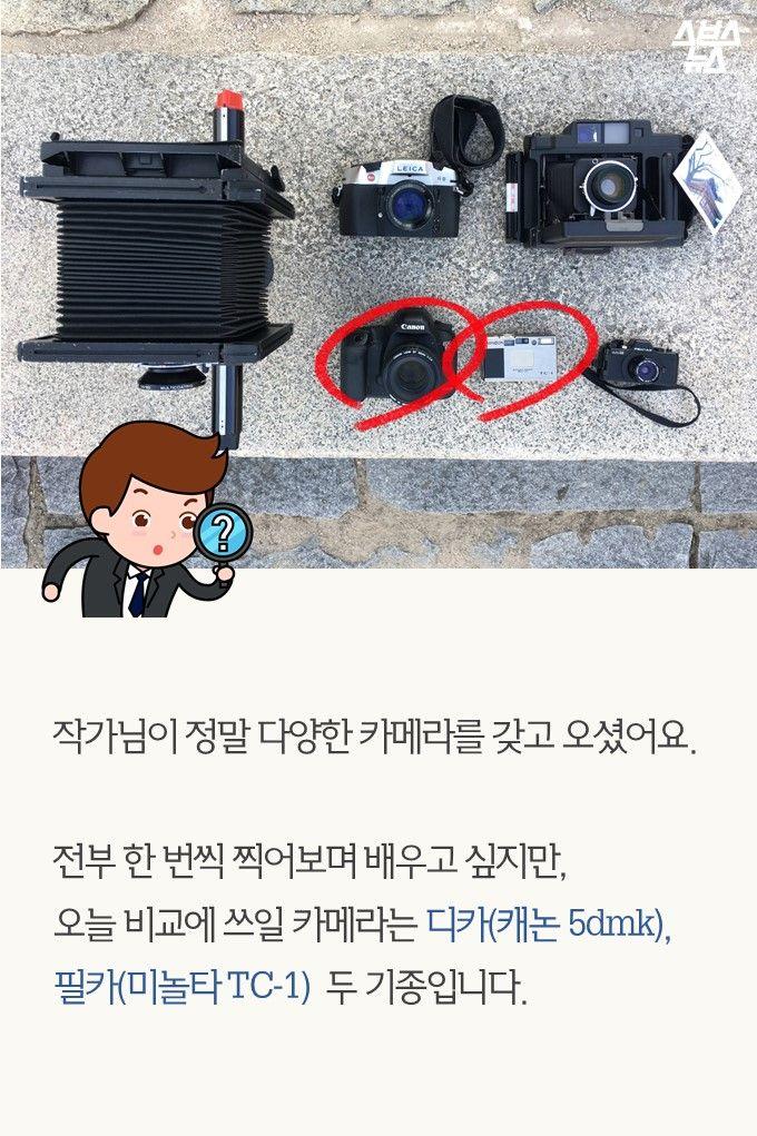 작가님이 정말 다양한 카메라를 갖고 오셨어요.  전부 한 번씩 찍어보며 배우고 싶지만,오늘 비교에 쓰일 카메라는 디카(캐논 5dmk), 필카(미놀타 TC-1)  두 기종입니다.