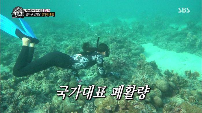 [뉴스pick] TV 출연해서 2분 35초 잠수 기록 세운 前 '국대' 수영선수(Editor K, 사진=정다래 인스타그램, SBS '정글의법칙' 캡처)