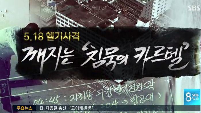 [취재파일 스페셜] 5.18 헬기 사격, 조종사의 증언 6 임무 기호 'C'..비무장 시민 상대로 '전투'?