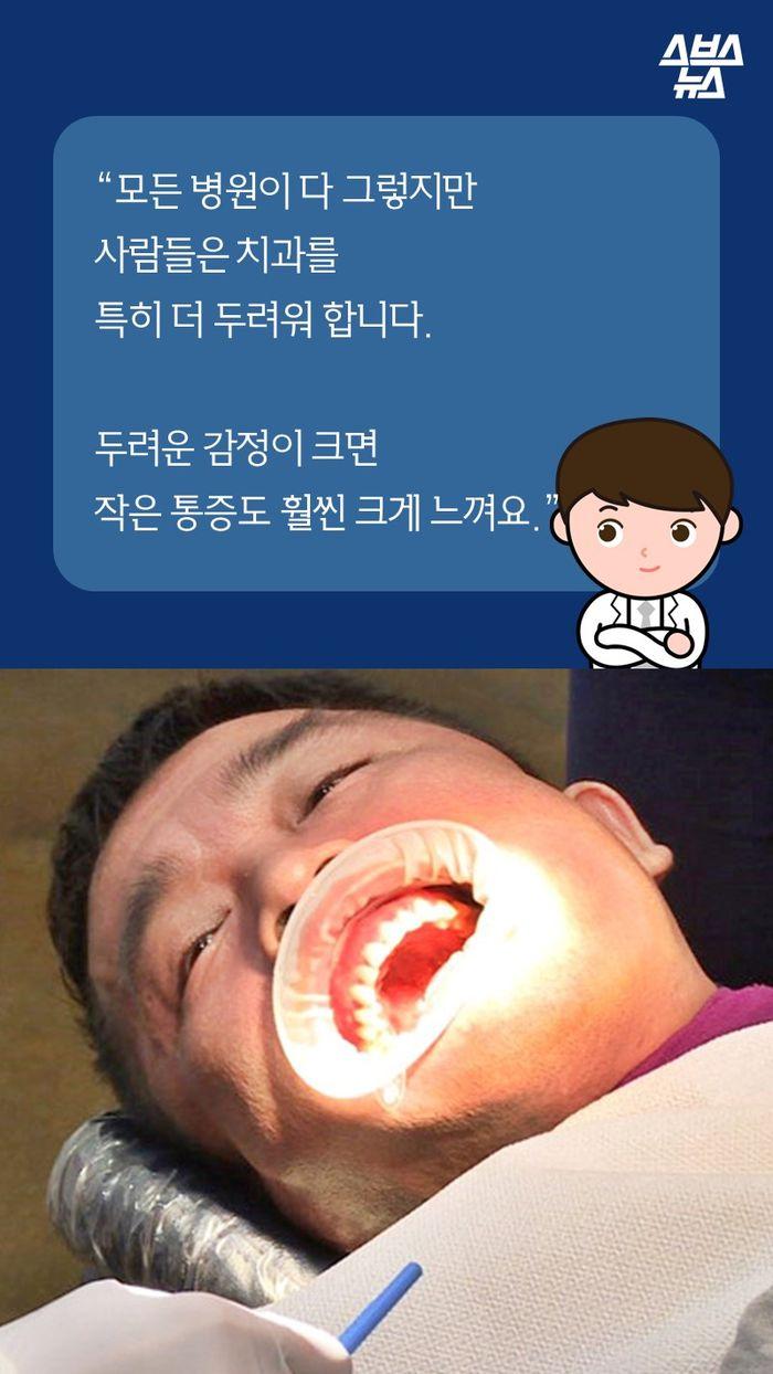 """""""모든 병원이 다 그렇지만 사람들은 치과를 특히 더 두려워 합니다.  두려운 감정이 크면 작은 통증도 훨씬 크게 느껴요."""""""