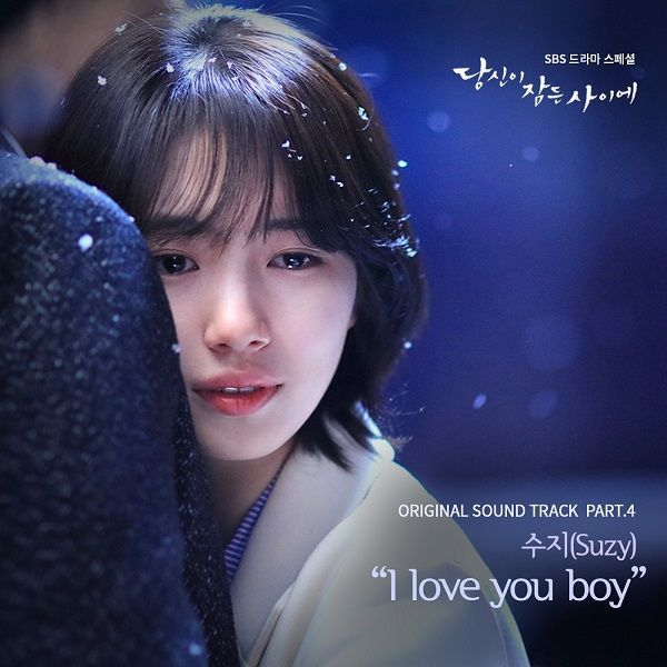[SBS Star] Suzy's Soundtrack for 'While You Were Sleeping' to be Released Tonight!