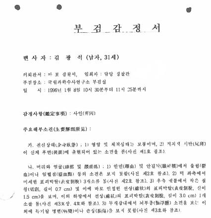 故 김광석 부검감정서