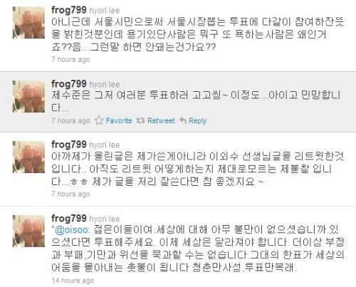 'MB정부' 시절 청와대에 보고된 이효리 SNS 내용은?