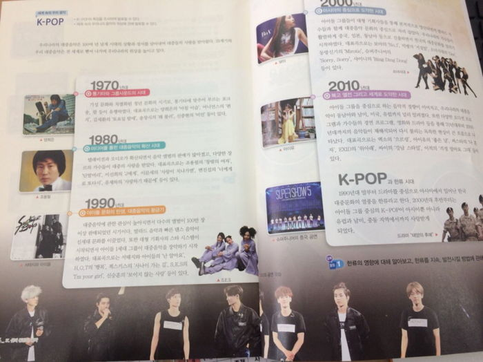 BAEK HYUN's Dream Came True! EXO to Feature on School Textbook