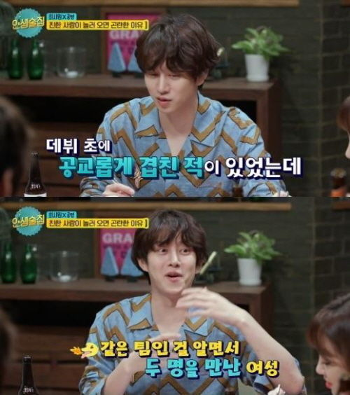 [SBS Star] Kim Hee-chul Discloses, Super Junior Members Have Dated the Same Girl in the Past