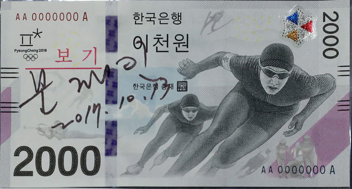 문재인 기념은행권 친필 서명 (사진=연합뉴스)