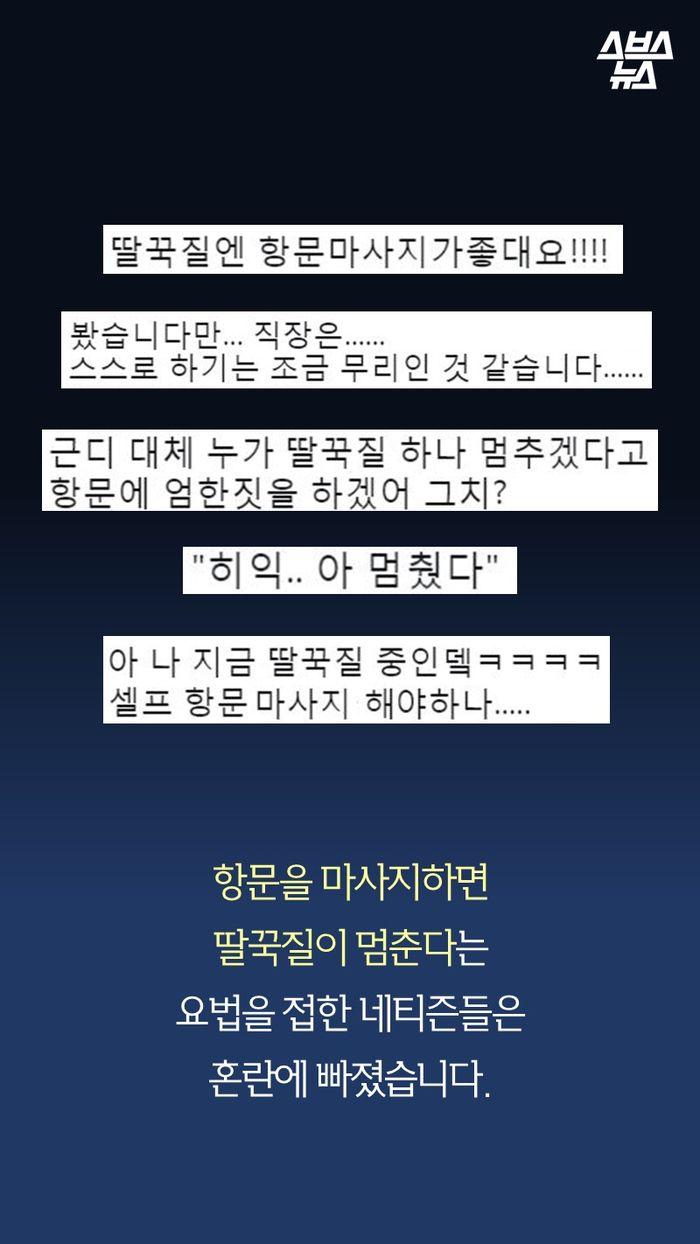 항문을 마사지하면 딸꾹질이 멈춘다는 요법을 접한 네티즌들은 혼란에 빠졌습니다.