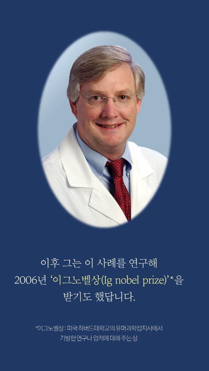 이후 그는 이 사례를 연구해 2006년 '이그노벨상(Ig nobel prize)'*을 받기도 했답니다.  *이그노벨상 : 미국 하버드대학교의 유머과학잡지사에서 기발한 연구나 업적에 대해 주는 상