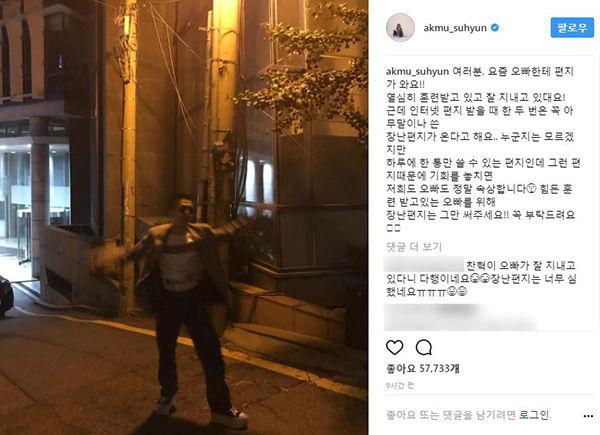 '악뮤' 이수현 '오빠 이찬혁 열심히 훈련중...장난편지 그만
