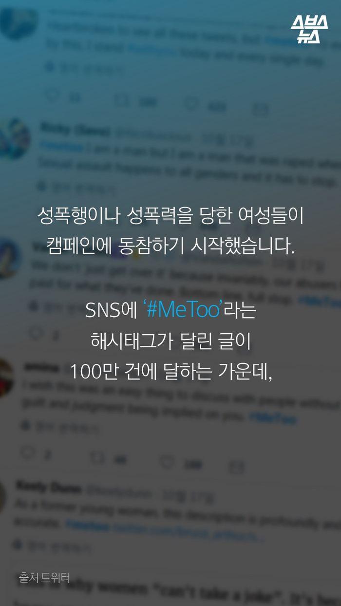 성폭행이나 성폭력을 당한 여성들이캠페인에 동참하기 시작했습니다. SNS에 '#MeToo'라는해시태그가 달린 글이 100만 건에 달하는 가운데,
