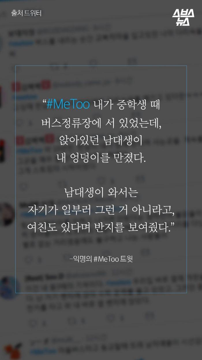 """""""#MeToo 내가 중학생 때버스정류장에 서 있었는데,앉아있던 남대생이 내 엉덩이를 만졌다.남대생이 와서는자기가 일부러 그런 거 아니라고,여친도 있다며 반지를 보여줬다.""""-익명의 #MeToo 트윗"""