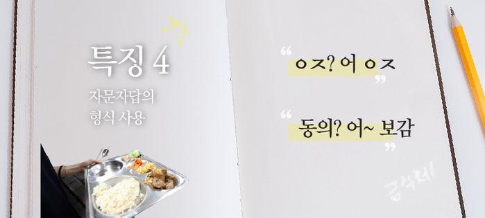 """(특징4) 자문자답의 형식 사용 """"ㅇㅈ? 어 ㅇㅈ"""" """"동의? 어~ 보감"""" //"""