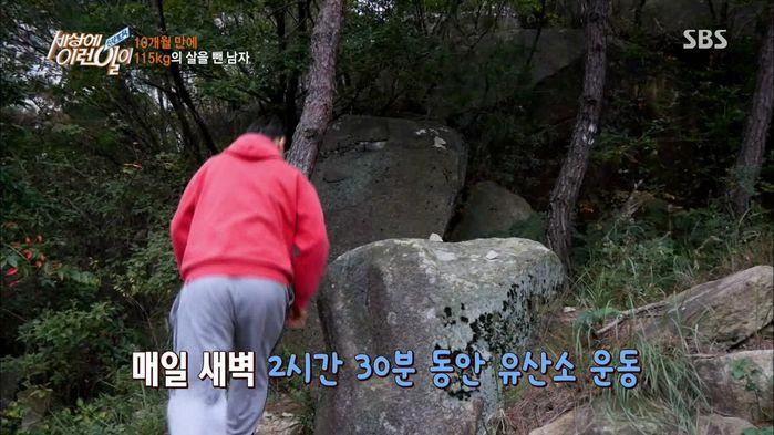 [스브스타] '살 안빼면 죽는다'는 의사 말 듣고 열 달 만에 115kg 감량한 남성 '화제'(Editor K, 사진 = SBS '세상의 이런 일이' 방송화면 캡처)