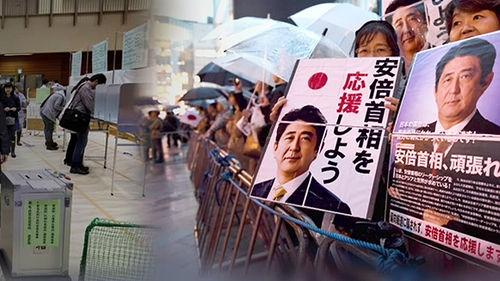 메인이미지:日 총선, 아베 자민당 압승…전쟁가능국 개헌 속도낼 듯