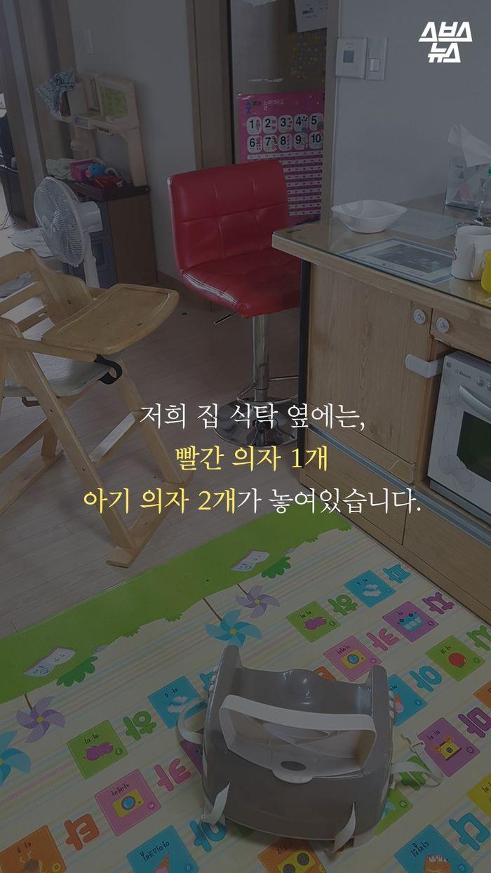 저희 집 식탁 옆에는,  빨간 의자 1개  아기 의자 2개가 놓여있습니다.