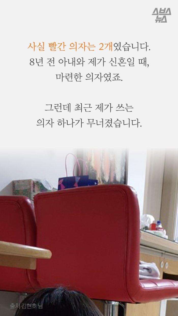 사실 빨간 의자는 2개였습니다. 8년 전 아내와 제가 신혼일 때,  마련한 의자였죠.  그런데 최근 제가 쓰는  의자 하나가 무너졌습니다.