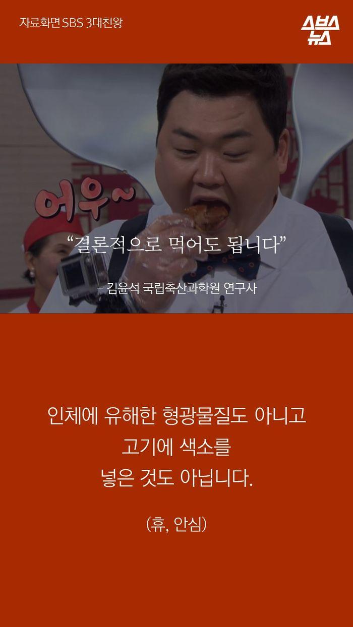 """""""결론적으로 먹어도 됩니다"""" - 김윤석 국립축산과학원 연구사  인체에 유해한 형광물질도 아니고 고기에 색소를 넣은 것도 아닙니다.  (휴, 안심)"""