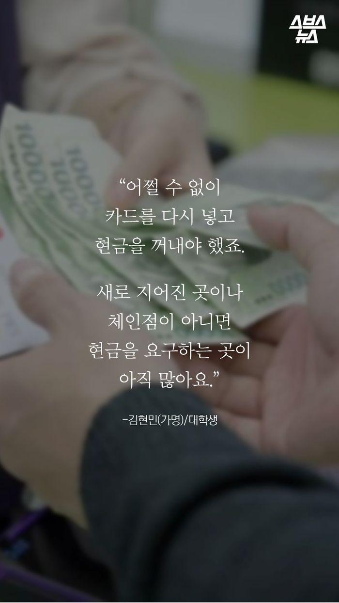 """""""어쩔 수 없이 카드를 다시 넣고 현금을 꺼내야 했죠.  새로 지어진 곳이나 체인점이 아니면 현금을 요구하는 곳이  아직 많아요.""""  -김현민(가명)/대학생"""