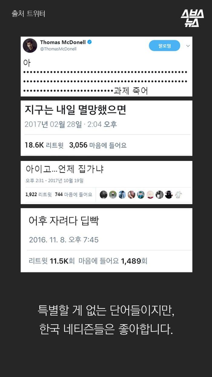 특별할 게 없는 단어들이지만, 한국 네티즌들은 좋아합니다.
