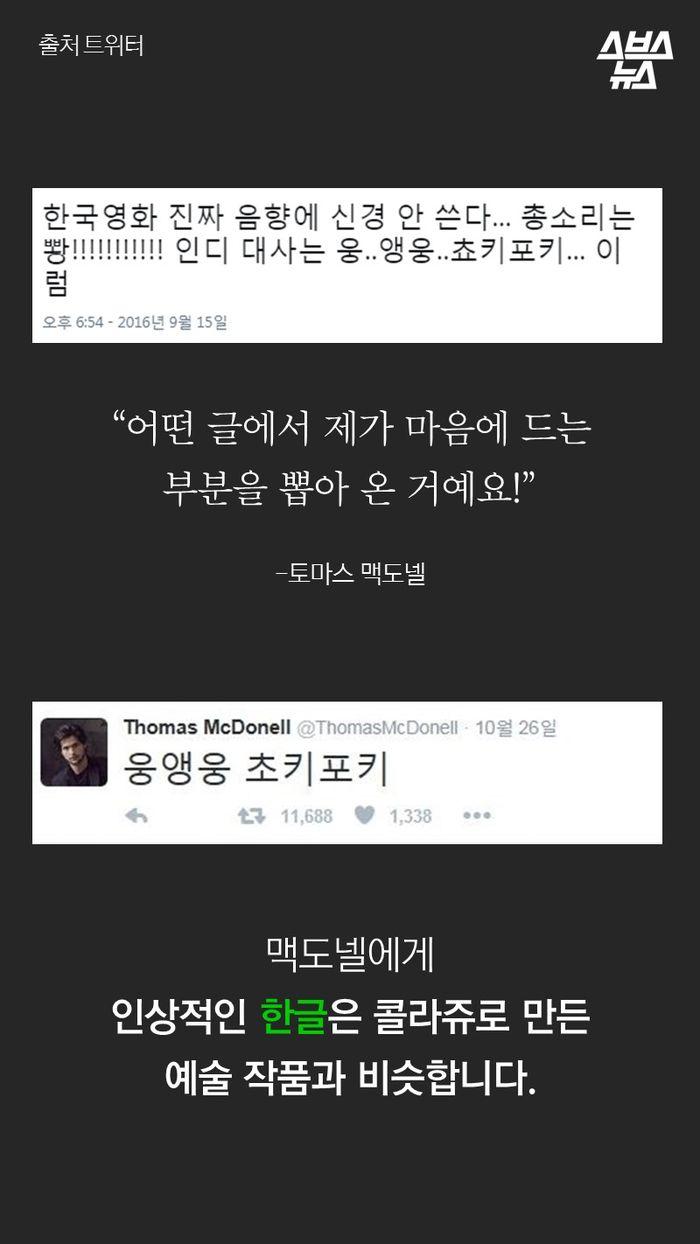 """""""어떤 글에서 제가 마음에 드는  부분을 뽑아 온 거예요!"""" -토마스 맥도넬   맥도넬에게 인상적인 한글은 콜라쥬로 만든 예술 작품과 비슷합니다."""
