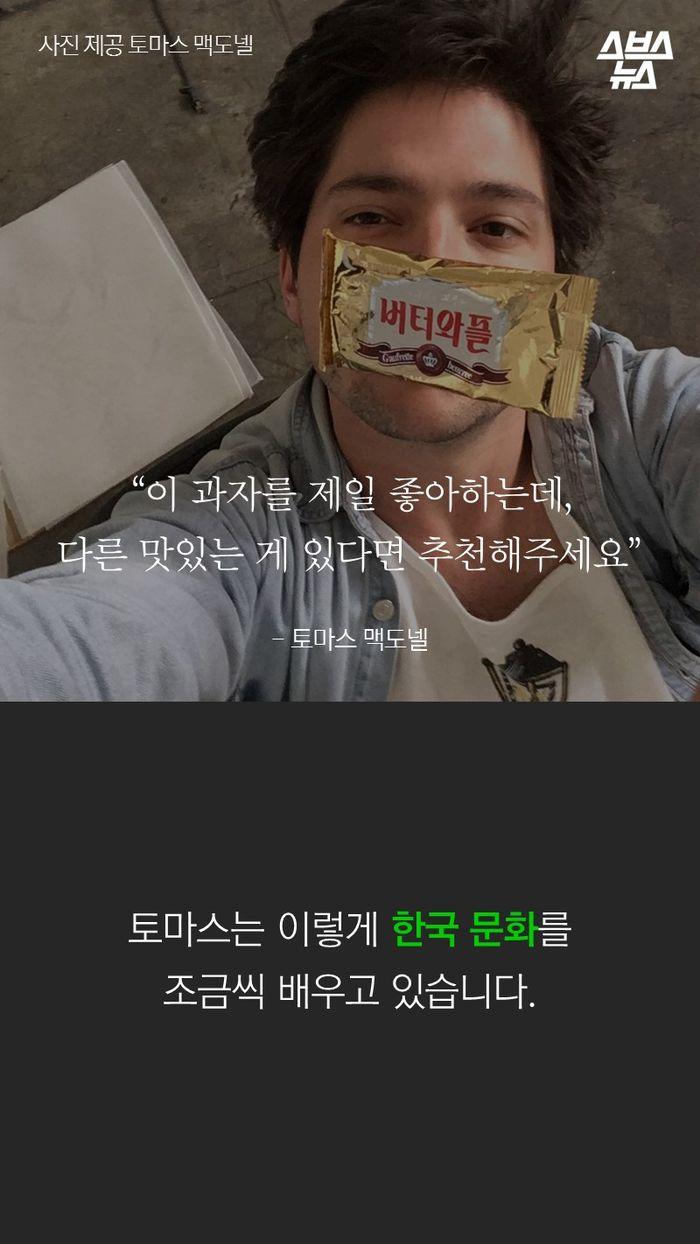 """""""이 과자를 제일 좋아하는데,  다른 맛있는게 있다면 추천해주세요"""" -토마스 맥도넬   토마스는 이렇게 한국 문화를  조금씩 배우고 있습니다."""