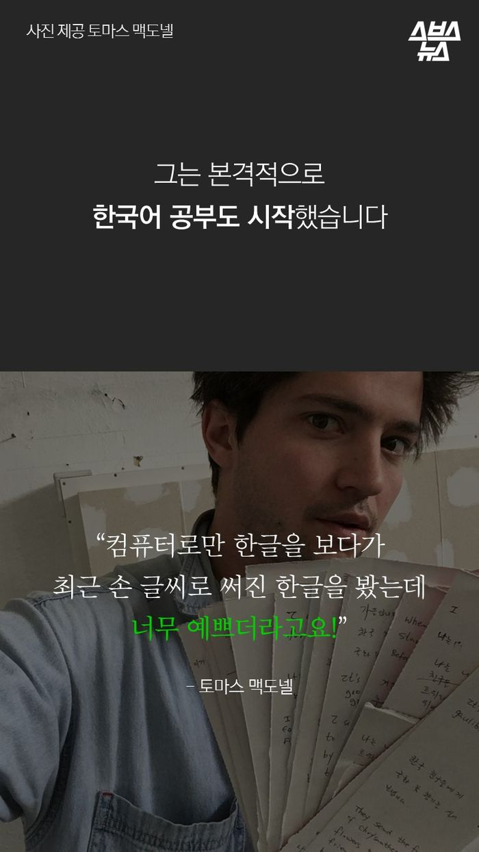 """그는 본격적으로  한국어 공부도 시작했습니다  """"컴퓨터로만 한글을 보다가 최근 손글씨로 써진 한글을 봤는데  너무 예쁘더라고요!"""" -토마스 맥도넬"""