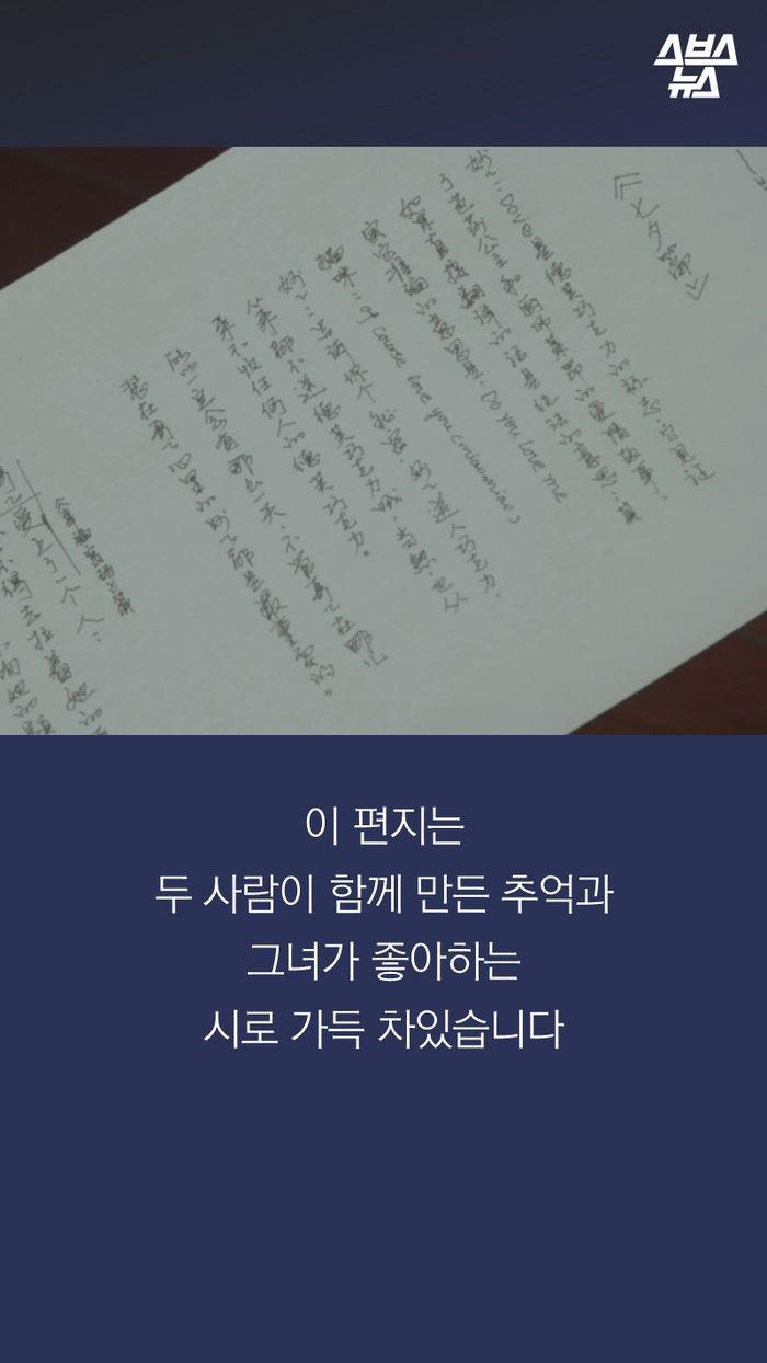 이 편지는 두 사람이 함께 만든 추억과  스묘우가 좋아하는  시로 가득 차있습니다