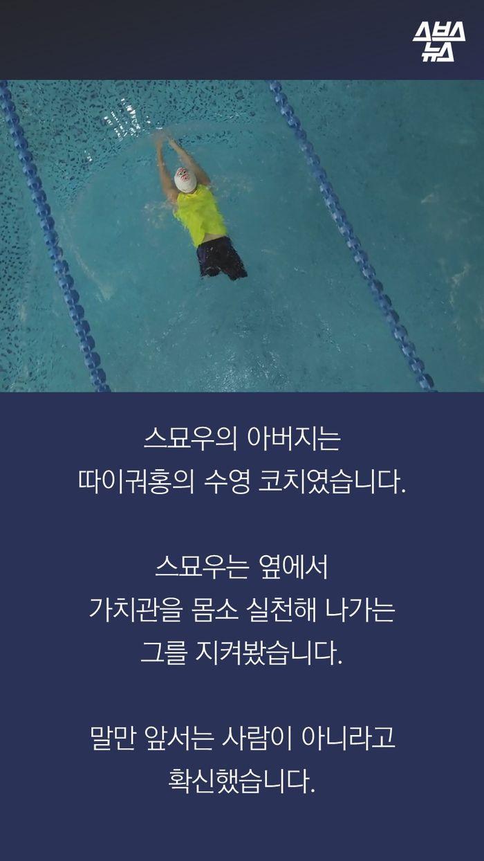 스묘우의 아버지는 따이궈홍의 수영 코치였습니다.   스묘우는 옆에서  가치관을 몸소 실천해 나가는  그를 지켜봤습니다.   말만 앞서는 사람이 아니라고 확신했습니다.