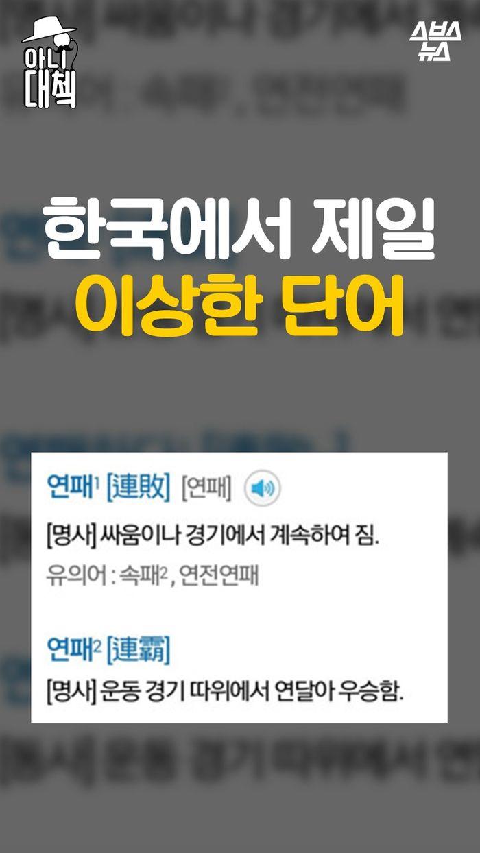 한국에서 제일 이상한 단어