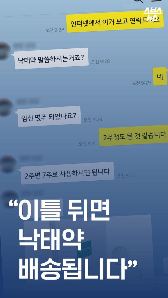 """""""이틀 뒤면 낙태약 배송됩니다"""""""