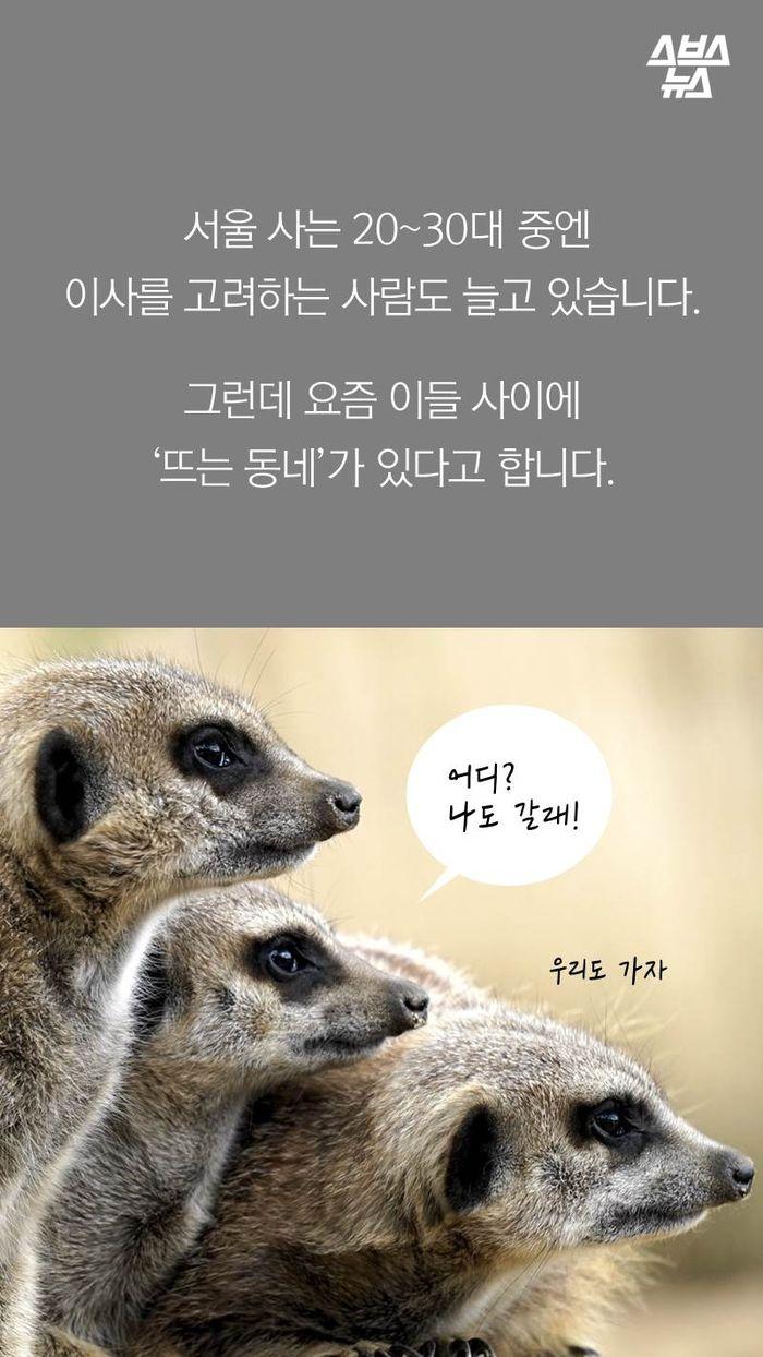 서울 사는 20~30대 중엔 이사를 고려하는 사람도 늘고 있습니다.  그런데 요즘 이들 사이에 '뜨는 동네'가 있다고 합니다.