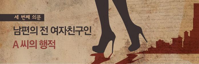 3) 남편의 전 여자친구인 A 씨의 행적