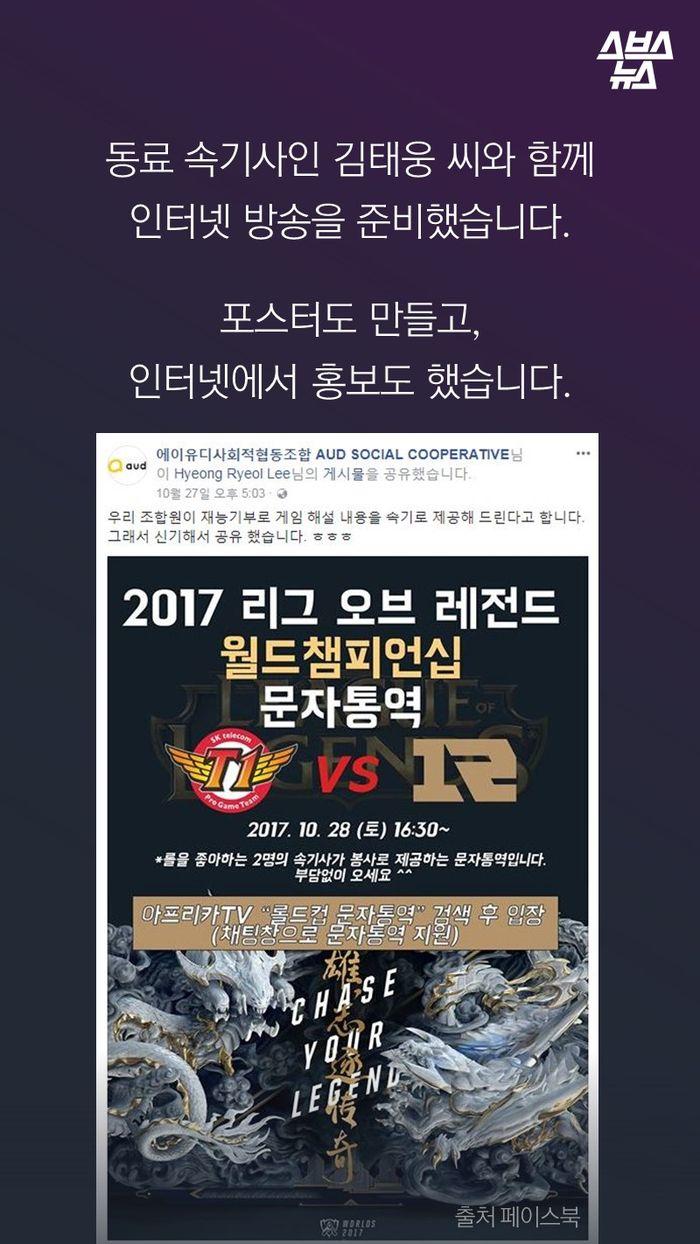 동료 속기사인 김태웅 씨와 함께 인터넷 방송을 준비했습니다.    포스터도 만들고, 인터넷에서 홍보도 했습니다.