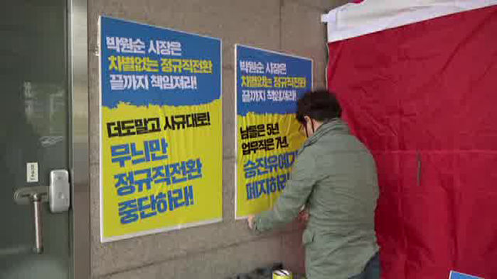 서울교통공사 정규직 전환 갈등