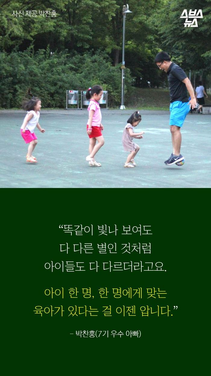 """""""똑같이 빛나 보여도 다 다른 별인 것처럼 아이들도 다 다르더라고요. 아이 한 명, 한 명에게 맞는  육아가 있다는 걸 이젠 압니다.""""  - 박찬홍(7기 우수 아빠)"""