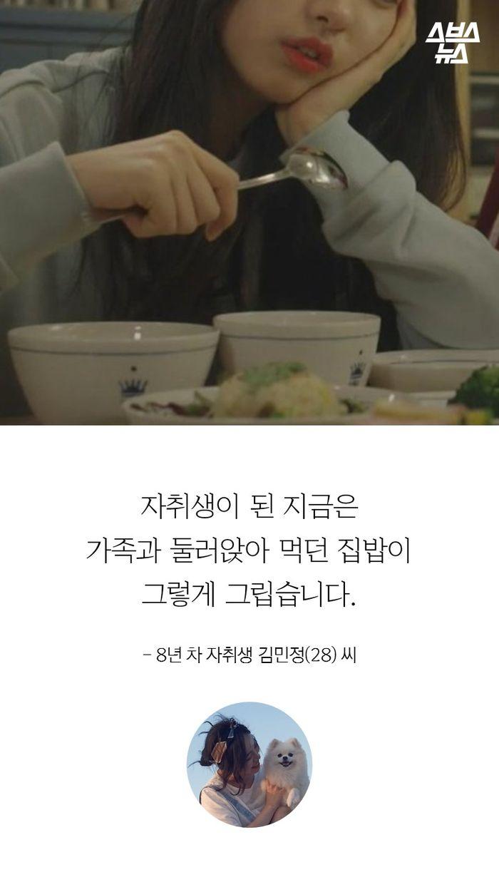 자취생이 된 지금은 가족과 둘러앉아 먹던 집밥이 그렇게 그립습니다.  - 8년 차 자취생 김민정(28) 씨