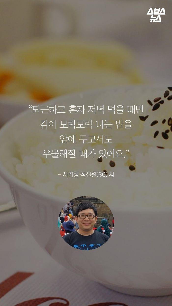 """""""퇴근하고 혼자 저녁 먹을 때면 김이 모락모락 나는 밥을 앞에 두고서도 우울해질 때가 있어요.""""  - 자취생 석진원(30) 씨"""