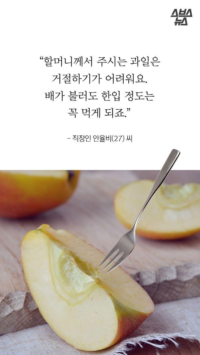 """""""할머니께서 주시는 과일은 거절하기가 어려워요. 배가 불러도 한입 정도는 꼭 먹게 되죠.""""  - 직장인 안율비(27) 씨"""