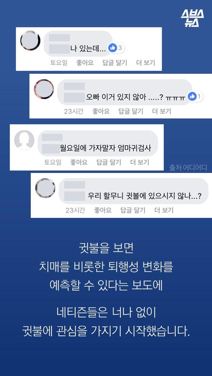 귓불을 보면 치매를 비롯한 퇴행성 변화를  예측할 수 있다는 보도에  네티즌들은 너나 없이 귓불에 관심을 가지기 시작했습니다.