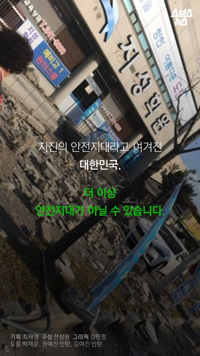 지진의 안전지대라고 여겨진  대한민국.  더 이상  안전지대가 아닐 수 있습니다.