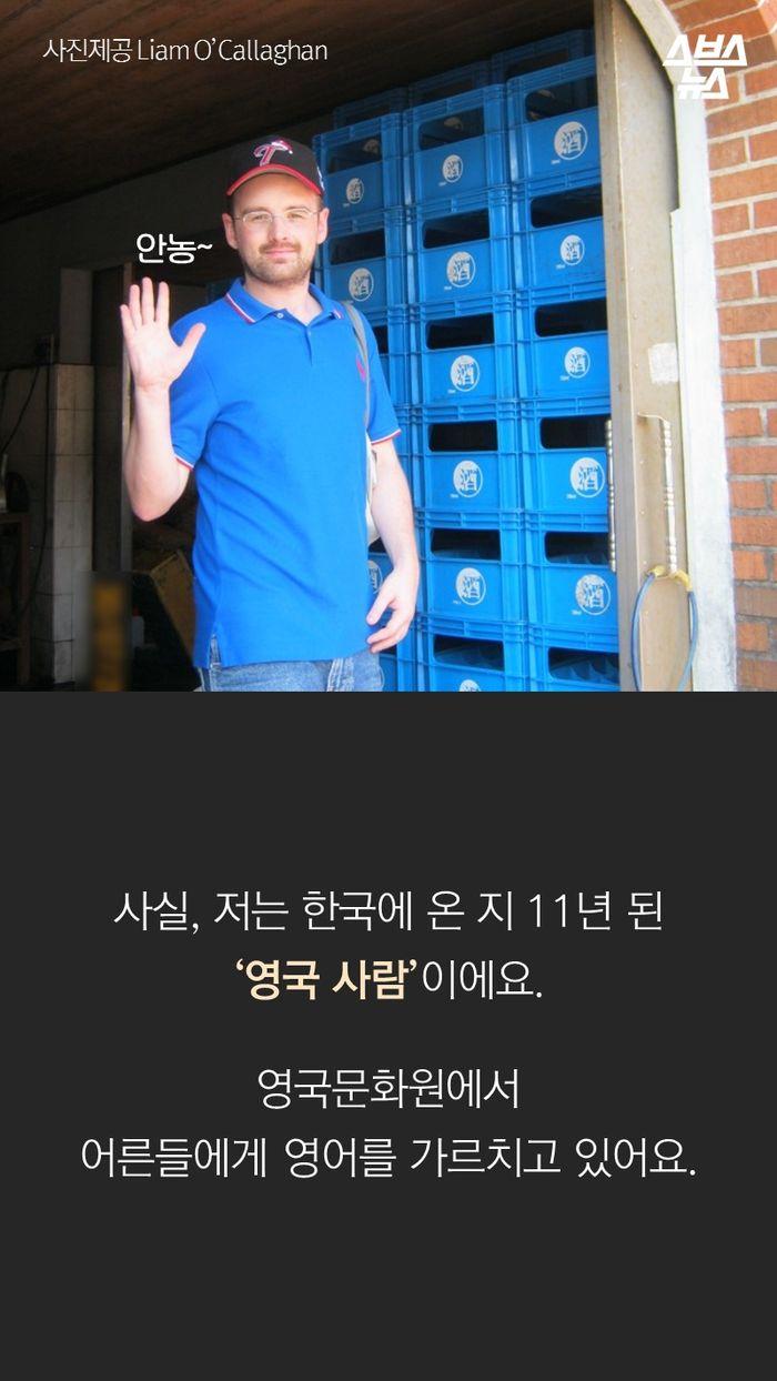 사실, 저는 한국에 온 지 11년 된 '영국 사람'이에요.   영국문화원에서 어른들에게 영어를 가르치고 있어요.