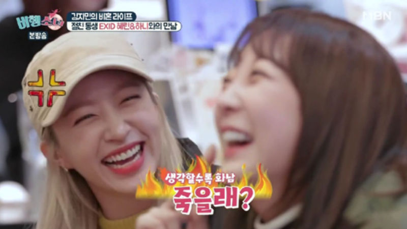 기사 대표 이미지:[SBS Star] EXID HANI Loses Temper When HYELIN Mentions Past Relationship