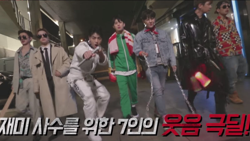 기사 대표 이미지:[SBS Star] iKONs Hilarious Reality Show Teaser Clip Is Making Everyone Laugh