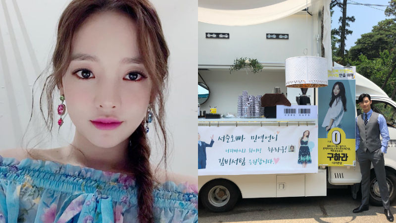 기사 대표 이미지:[SBS Star] Koo Ha Ra Supports Park Seo Jun with a Coffee Truck!