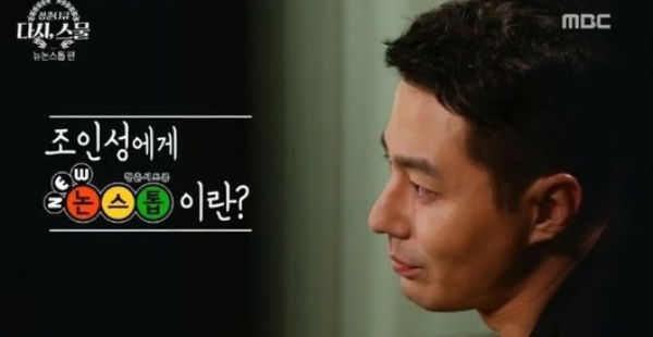 Jo In Sung Interview