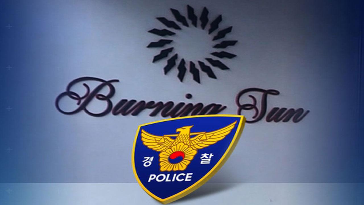 버닝썬 동영상 Vip: 경찰, '버닝썬 성관계 동영상' 클럽 직원 참고인 조사