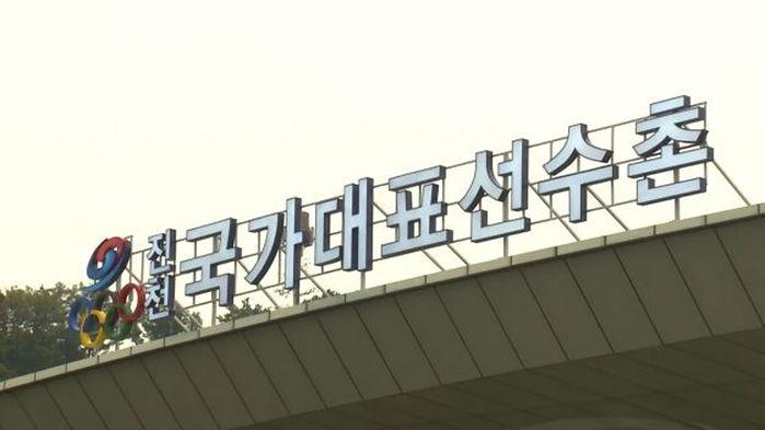 진천 국가대표선수촌