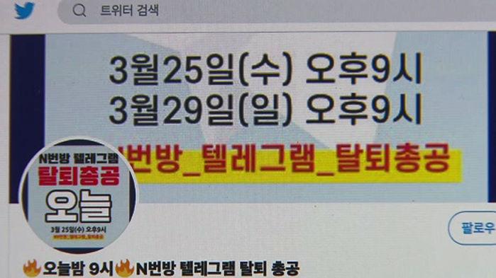 트위터 오늘과 일요일 밤 '텔레그램 동시 탈퇴' 주장