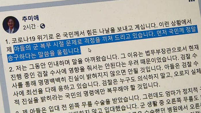 추미애 법무부 장관의 SNS