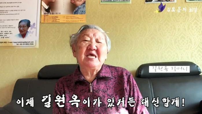 윤미향 의원이 개인 소셜미디어에 올린 길원옥 할머니 발언 영상